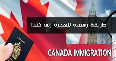 بدون اشتراط عقد عمل أو لغة.. كندا تُعلن فتح باب الهجرة إليها والسويد بانتظارك