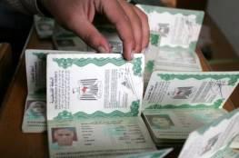 دولة الكويت تعترف رسمياً بالجواز الفلسطيني