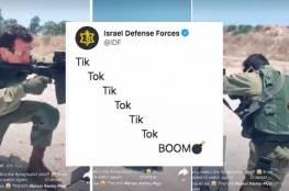 """جيش الاحتلال على """"تيك توك"""": كسر للحاجز النفسي"""