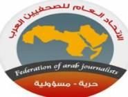 """اتحاد الصحفيين العرب يؤكد دعمه لـ""""الانتفاضة"""" في مواجهة القرار الأميركي  بشأن القدس"""