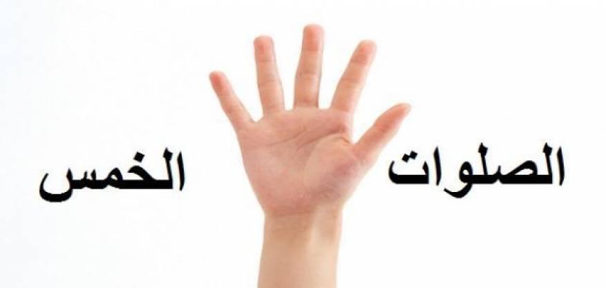 عدد_ركعات_الصلوات_الخمس