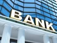 صورة : البنوك التي ستفتح أبوابها بشكل أستئنائي يوم السبت
