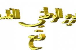 """حركة """"فتح"""": محاولة إسرائيل الحصول على عضوية مجلس الأمن """"تهريج سياسي"""""""