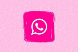 واتساب الوردي.. أحدث صيحات سرقة البيانات والتسلل للهواتف