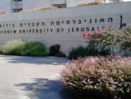 الجامعة العبرية أول جامعة اسرائيلية تعترف بالتوجيهي الفلسطيني