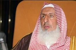 مفتي السعودية:الاجراءات ضد قطر مبنية على الحكمة ومصلحة للمسلمين