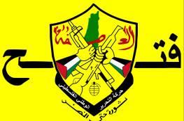 """حركة """"فتح"""": أي خطة تتعارض مع حقوق شعبنا مصيرها الفشل"""