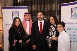 """""""بقاء اثنين من أولاده بالرياض"""".. صحيفة لبنانية: إطلاق سراح مشروط للحريري"""
