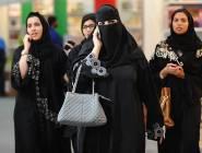 لهذه الأسباب تفضل السعوديات الزواج من أجانب