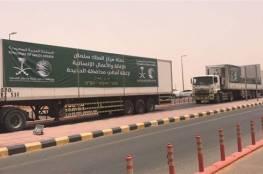 المملكة السعودية تقدم 25 شاحنة إغاثية إلى الحديدة باليمن