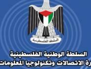 """الاتصالات: """"الإنترنت"""" بفلسطين يتعرض لهجمة هي""""الأعنف"""" ولاخطر على قواعد البيانات"""