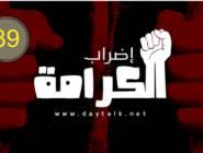 لليوم 39..إضراب الكرامة يتواصل والأسرى يواجهون الخطر