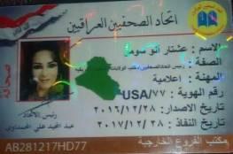 اتحاد الصحفيين العراقيين يختار الراقصة العراقية عشتار آنو سومر رئيسة لاتحاد الصحافيين العراق