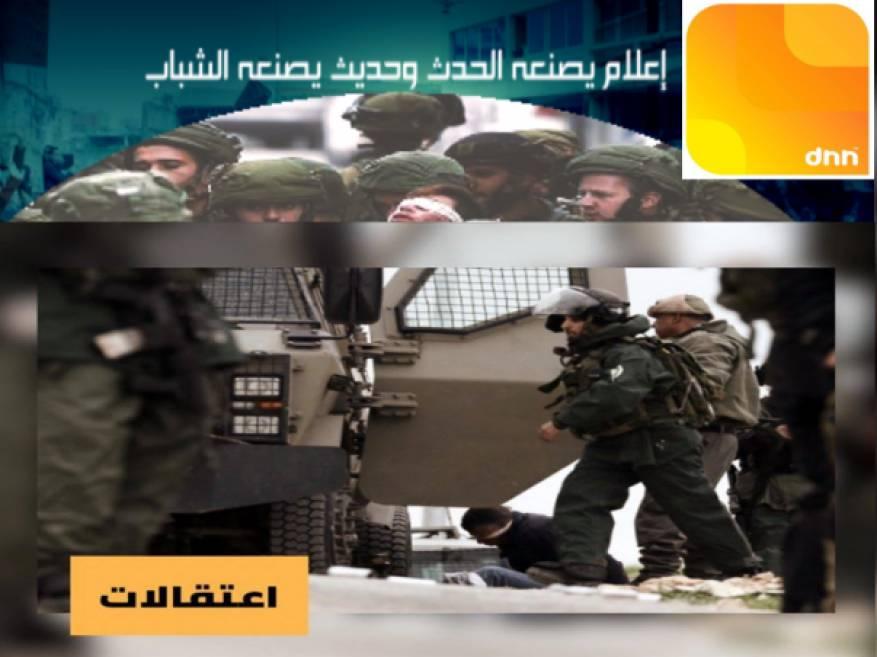 اعتقالت الاحتلال