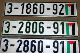تفاصيل....تغيير على لوحات السيارات الفلسطينية