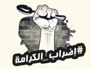 30 يوماً على إضراب الأسرى والمعركة مستمرة