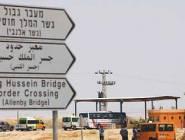 هام لمستخدمي جسر الملك حسين ومعبر وادي عربة