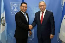 دولة غواتيمالا: لن نتراجع عن نقل سفارتنا إلى القدس