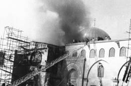 ما هي حادثة إحراق المسجد القبلي في المسجد الأقصى؟ ومن رممه؟