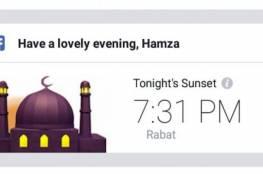 """خدمة من """"فيسبوك"""" تخبرك بموعد الصلاة والإفطار"""