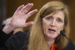 سمانثا باور  في آخر خطاب لها: أفعال روسيا تهدد النظام العالمي