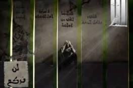 """الأحتلال يقمع و يقتحم قسم الأسرى المضربين في سجن """"نيتسان"""" ويعتدي عليهم"""