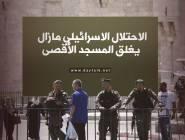 مصدر حكومي: الأردن لن يقبل ببقاء البوابات الالكترونية في الأقصى