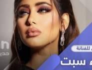 5 مليون ريال مهراً للزواج بالفنانة البحرينية شيلاء سبت من رجل أعمال سعودي