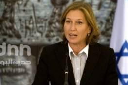 تسيبي ليفني : الطلاق الودي مع الفلسطينين أفضل حل للطرفين