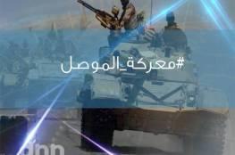 معركة تحرير الموصل من يد داعش تسير وفق الخطط المرسومة