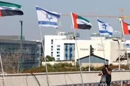 """لتعزيز التطبيع.. تدشين """"منتدى الأعمال الإماراتي ـ الإسرائيلي"""""""