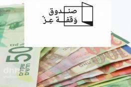صندوق وقفة عز يبدأ بصرف 500 شيقل لـ18 ألف عائلة فلسطينية