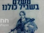 """مولات و متاجر رامي ليفي تتضامن مع الجندي قاتل الشهيد """" الشريف """" ودعوات لمقاطعته"""