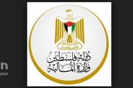 رام الله : وزارة المالية تقرر تخفيض الضريبة المفروضة على الأغنياء