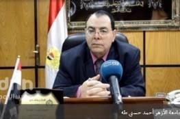 مصر : إقالة رئيس جامعة الأزهر بعد وصفه إعلامياً بأنه مرتد