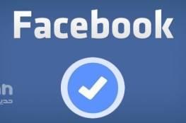 فيس بوك :  كيف تحصل على شارة التوثيق الزرقاء في صفحتك على الفيسبوك؟
