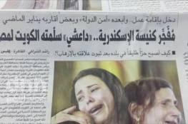 """الكويت سلمت """"انتحاري"""" كنيسة الإسكندرية لمصر"""