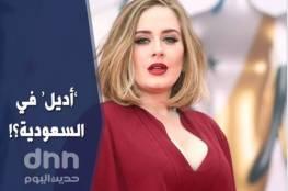 مشاهير : 'أديل' في السعودية؟!