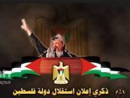 فلسطين : يصادف اليوم الثلاثاء، 15 تشرين الثاني/ نوفمبر، الذكرى الـ28 لإعلان الاستقلال.