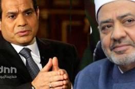 مصر : الأزهر يحسم جدلا أثاره السيسي: الطلاق الشفوي يقع دون توثيق