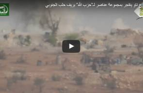 صاروخ تاو ينفجر بمجموعة عناصر لـحزب الله بريف حلب الجنوبي