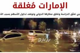 شاهد.. أبوظبي تُغلق مطارها الدولي وتوقف تداول الأسهم وتُعلّق الدراسة بسبب الطقس السيىء