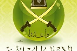 الحكومة المصرية: ندرس حل جماعة الإخوان المسلمين