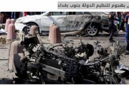 عشرات القتلى بهجوم لتنظيم الدولة جنوب بغداد