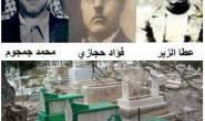 الشهداء الثلاثة الأوائل الذين أعدمتهم سلطات الانتداب البريطاني في سجن عكا عقب ثورة البراق.