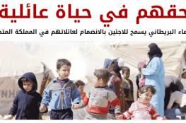 أمل جديد بلمّ شمل السوريين.. القضاء البريطاني يسمح لـ4 لاجئين بالانضمام لعائلاتهم في لندن