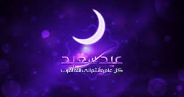 مركز الفلك الدولي: يوم غد الثلاثاء هو المتمم لشهر رمضان والأربعاء أول أيّام عيد الفطر