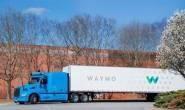شركة ويمو تعتزم تسيير شاحنات ذاتية القيادة في الشوارع