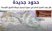 هل يعيد الصراع الدائر في سوريا ترسيم خريطة الشرق الأوسط؟......حدود جديدة