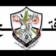 بيان صادر عن المجلس الثوري لحركة فتح